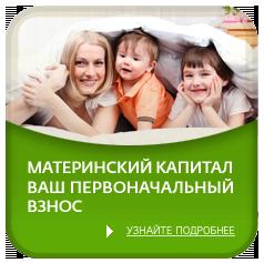 Использовать материнский капитал в Сбербанке